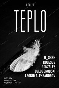 "Концерт группы ""Teplo"" @ VseSvoi (ул. Федерации, д. 3)"