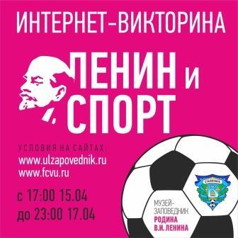 "Интернет-викторина ""Ленин и спорт"""