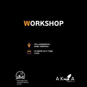 "Workshop @ Кафе ""Barista"" (ТРЦ ""Аквамолл"")"