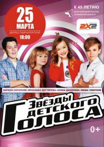 Концерт «Звёзды детского голоса» @ Дворец «Губернаторский»